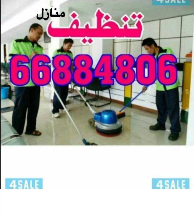 Clean  home 66884806
