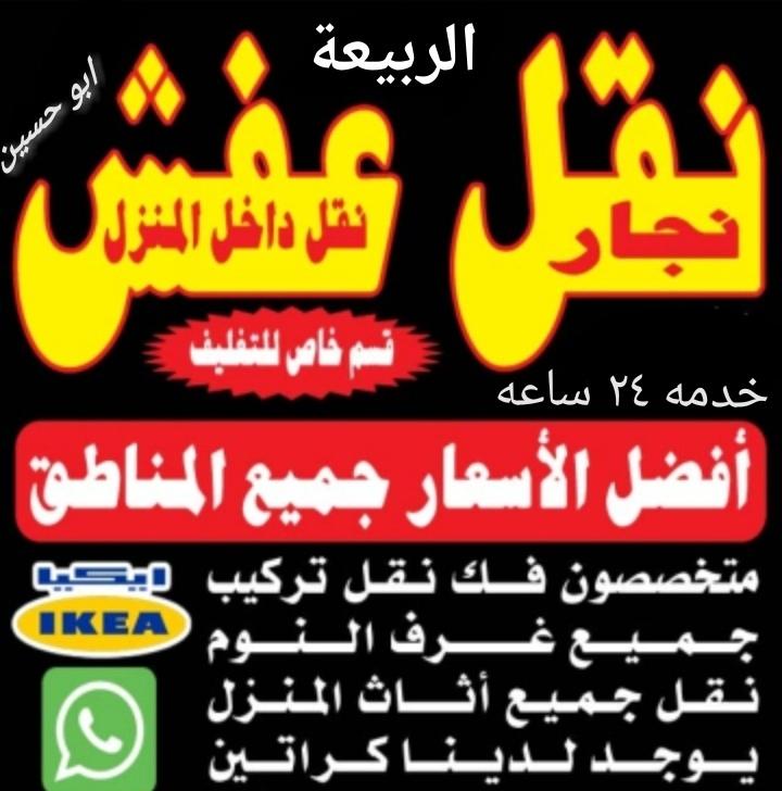 نقل عفش افضل اسعار جميع مناطق الكويت