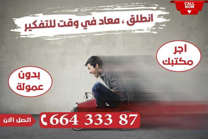 للإيجار مكاتب ومحلات تجارية 66433387