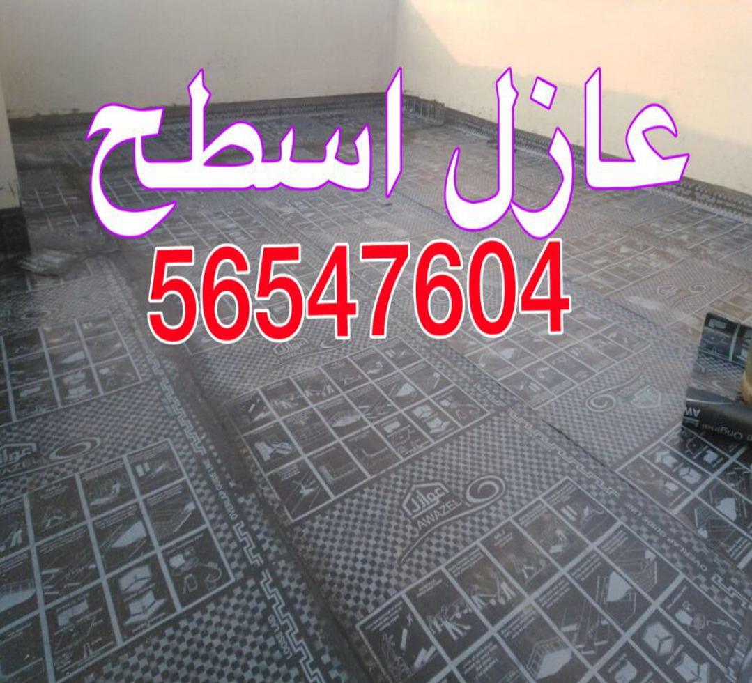 عازل اسطح 56547604
