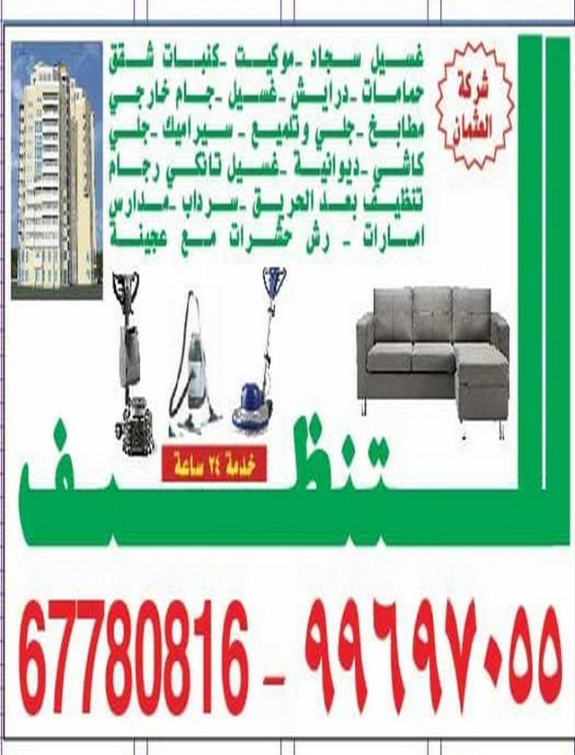 شركة تنظيف العثمان 99697055