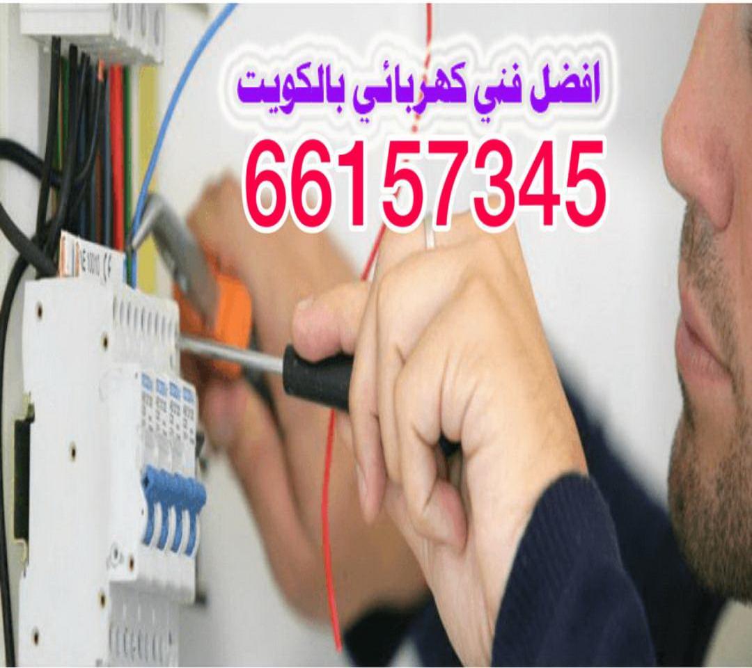كهربائ منازل 66157345