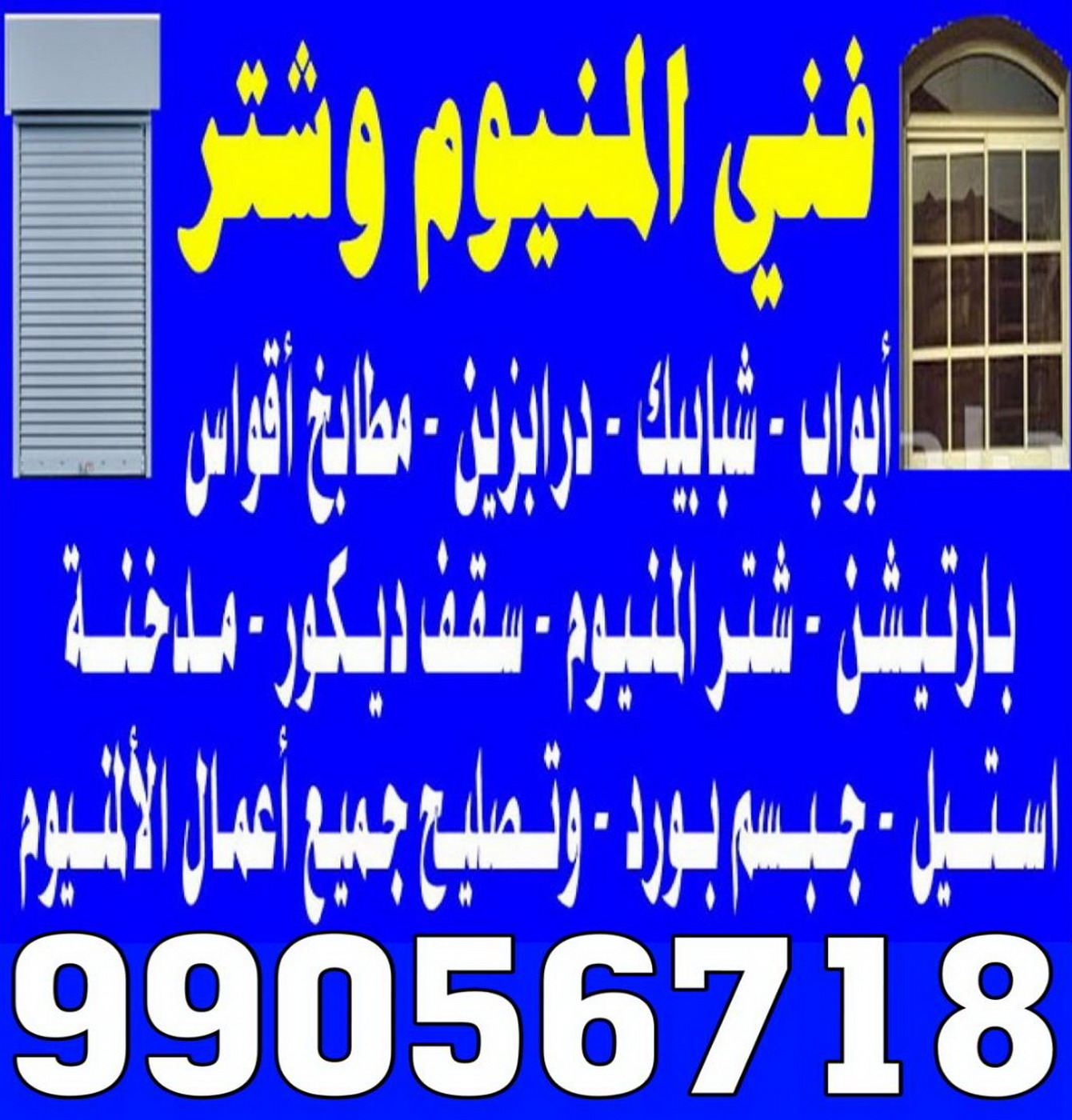 فنى المنيوم وشتر 99056718