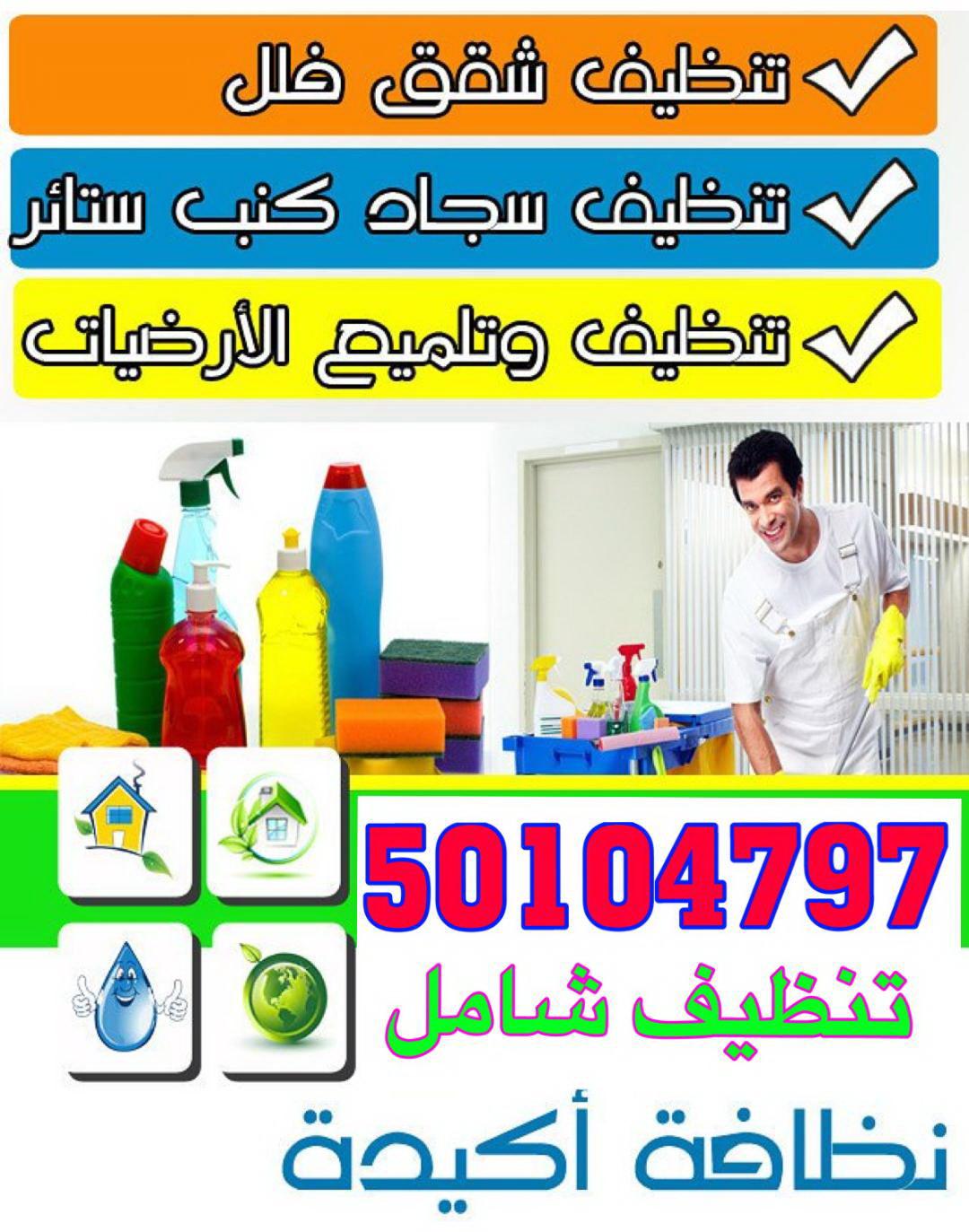 شركة تنظيف الطرف الاخر 50104797