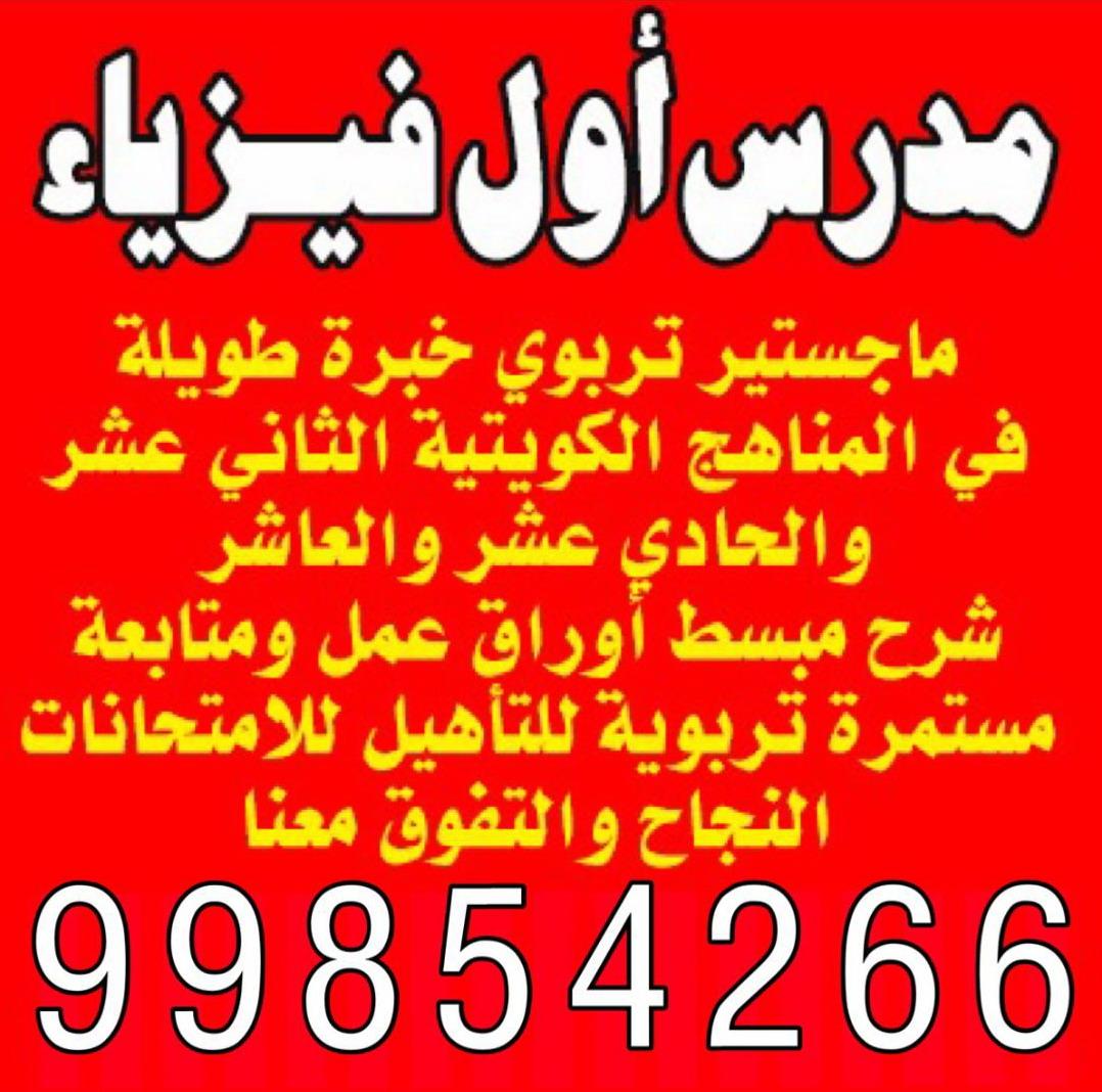 استاذ فيزياء 66485708