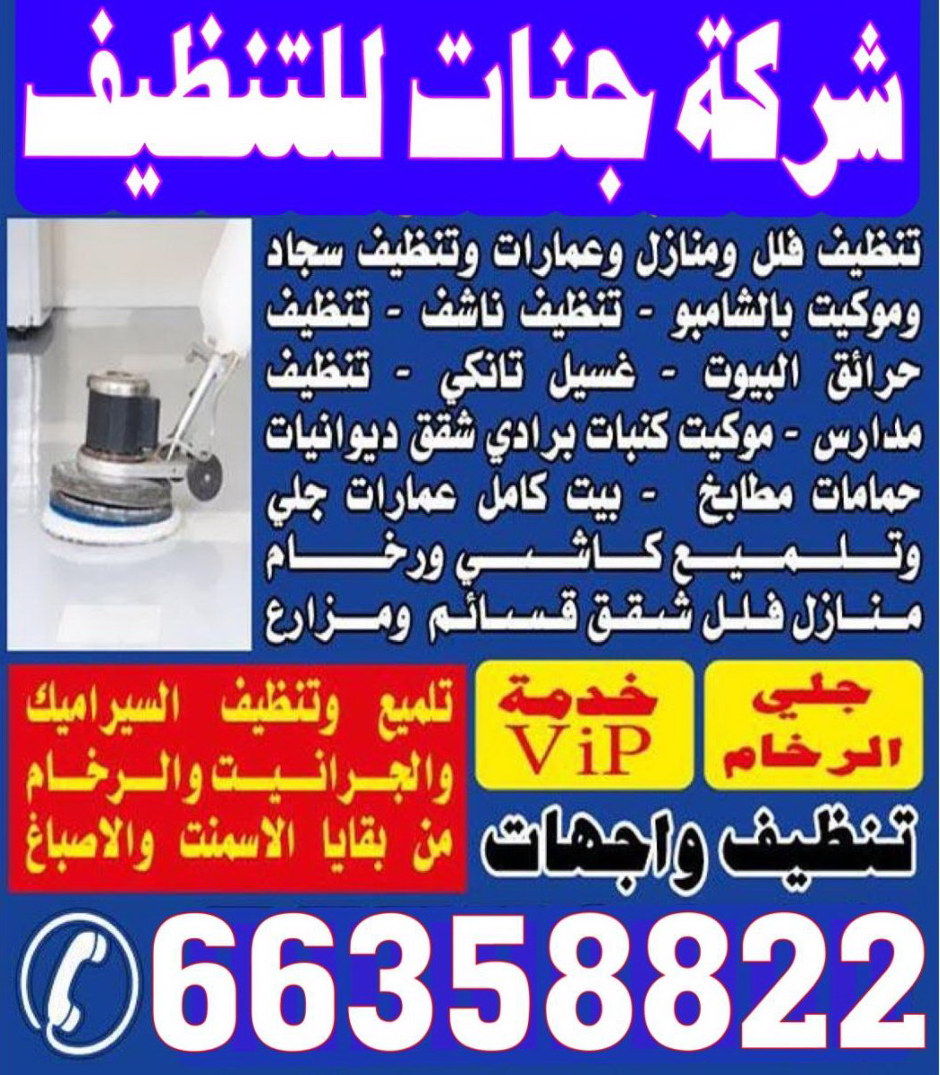 شركات تنظيف - شركة جنات للتنظيف 66358822
