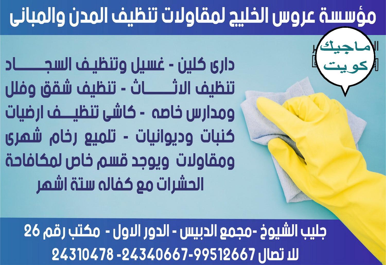 شركة تنظيف 99512667 تنظيف فلل وشقق 99512667 غسيل سجاد 99512667 تنظيف منازل 99512667