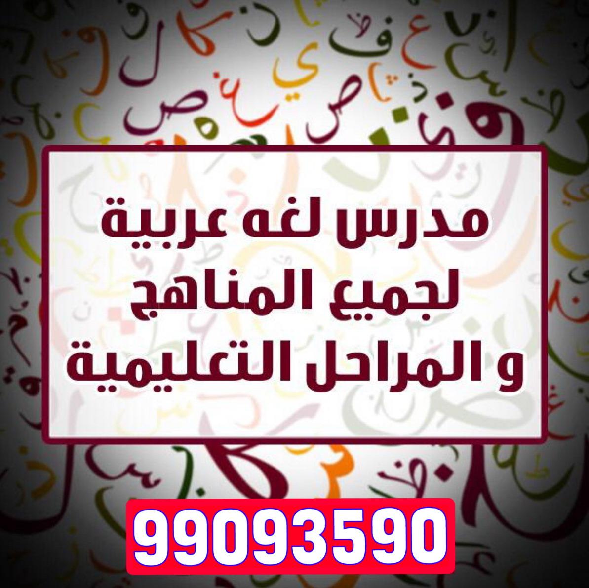 مدرس لغة عربية 99093590