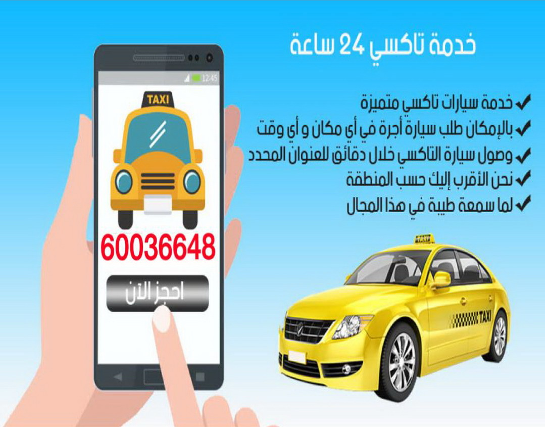 تاكسى الكويت 60036648 - ماجيك كويت