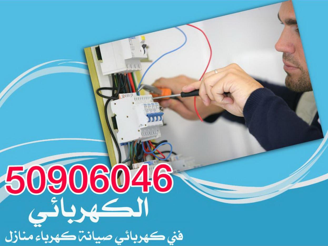 كهربائى 50906046