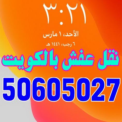 نقل عفش - شركة نقل عفش بالكويت -اقل اسعار اتصل الان 50605027- شركة ماجيك كويت