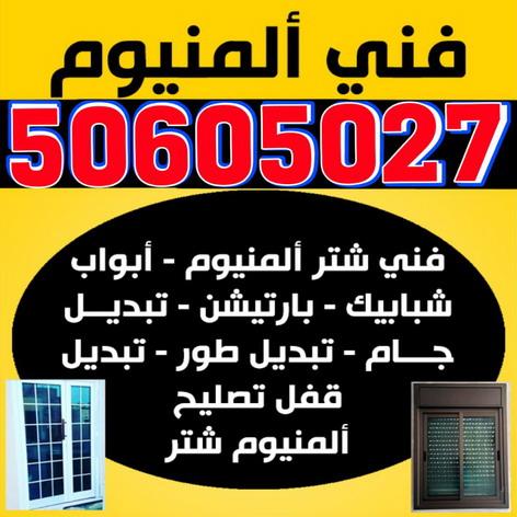 فني المنيوم وشتر 50605027 -شركة ماجيك كويت