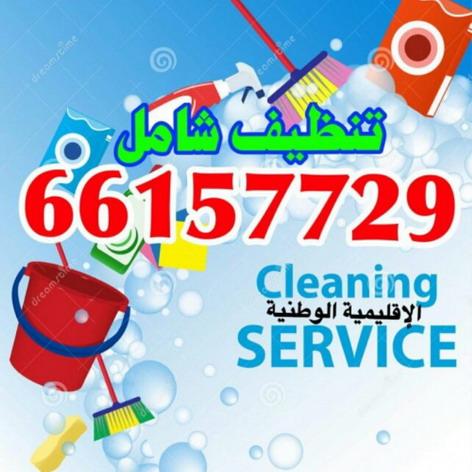 شركة تنظيف - شركة تنظيف منازل بالكويت 66157729 - شركة ماجيك كويت