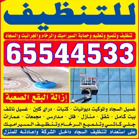 شركة تنظيف كويت توب 65544533 -  ماجيك كويت