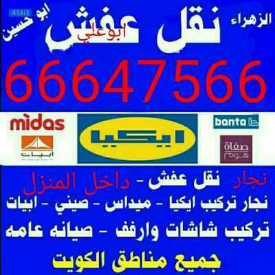 نقل عفش الإيمان 66647566 أبو علي