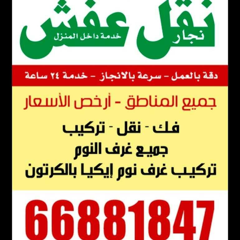 نقل عفش الكويت 69097098