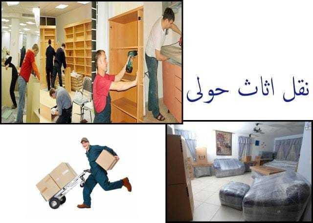 نقل عفش الكويت 51132099