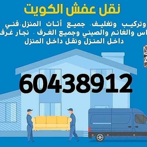 نقل عفش 60438912 الكويت