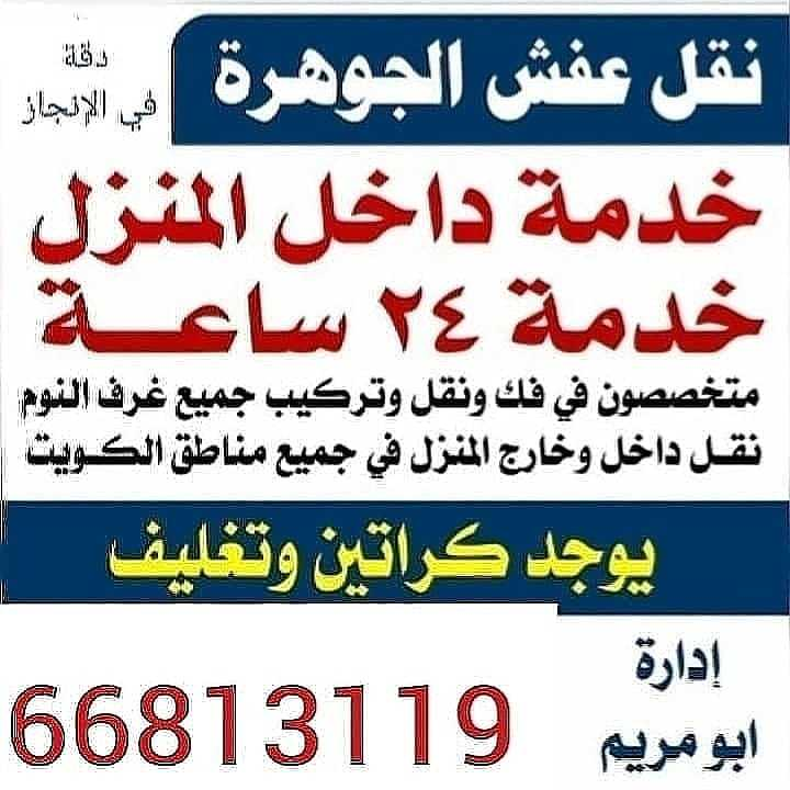 نقل عفش الكويت 66813119