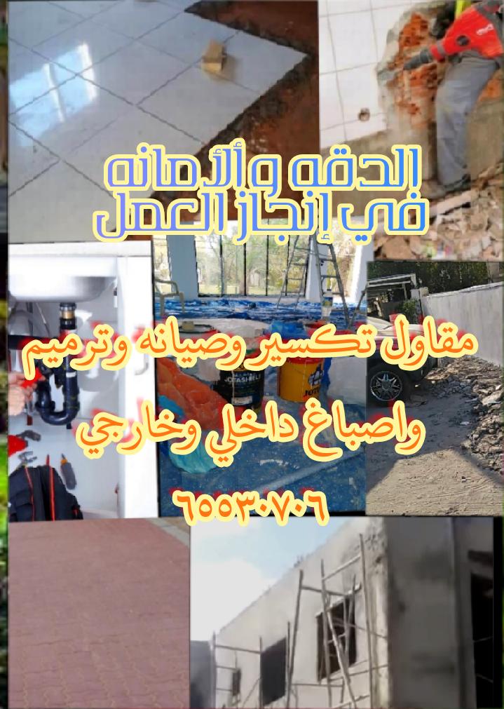 مقاول تكسير وصيانه وترميم واصباغ داخلي وخارجي بجميع المناطق في الكويت