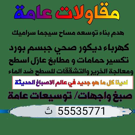 مقاولات عامة 55535771