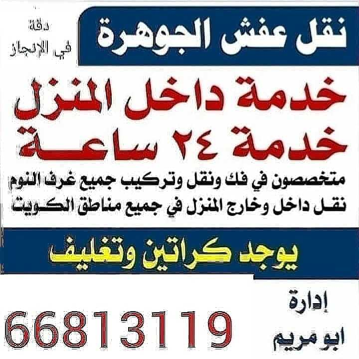 نقل عفش الكويت 668131119