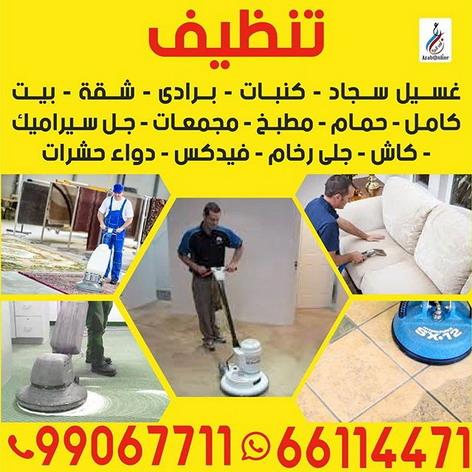 شركة تنظيف منازل باكويت 66114471