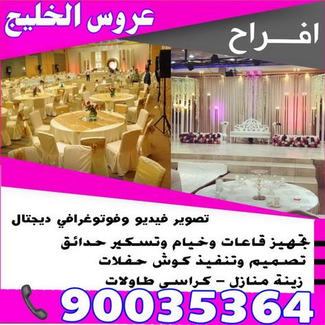 عروس الخليج للافراح 90035364