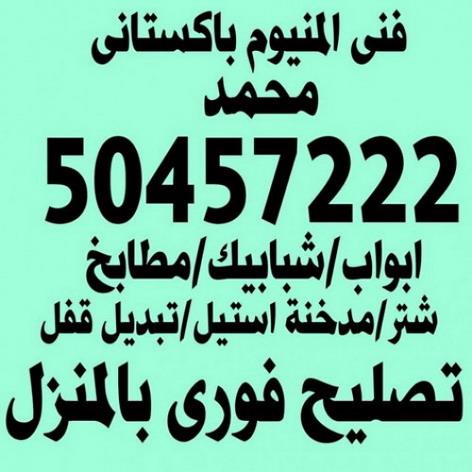 فنى المنيوم - المنيوم الكويت 50457222 - ماجيك كويت