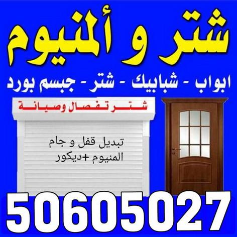 فنى المنيوم 50605027 بالكويت - المنيوم الكويت 50605027 - ماجيك كويت