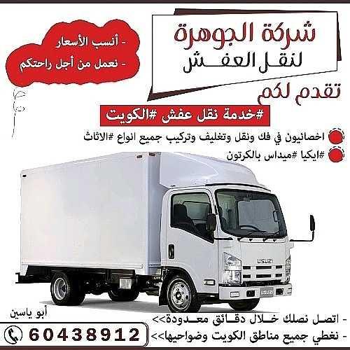 نقل-عفش-الكويت 60438912الكويت