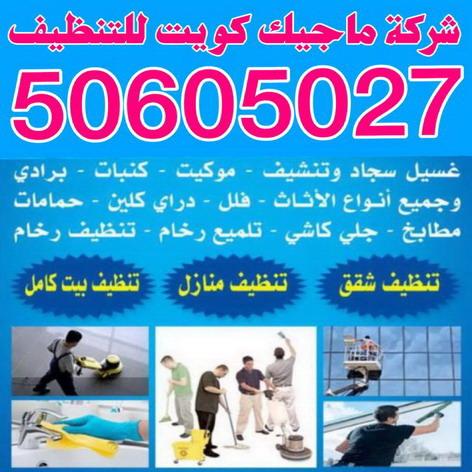 شركة تنظيف منازل 50605027 - شركة ماجيك كويت