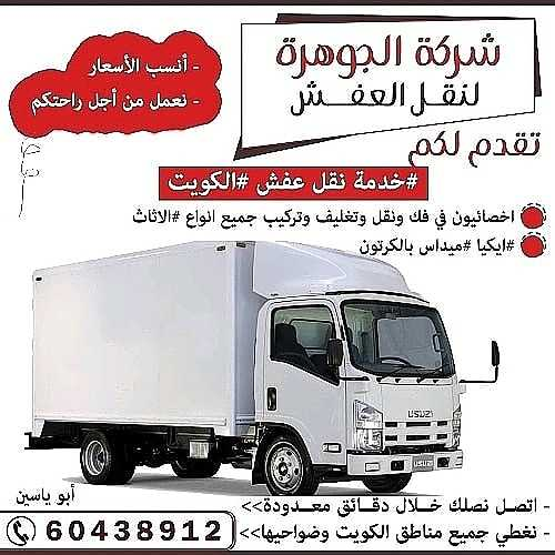 نقل-عفش-الكويت 60438912