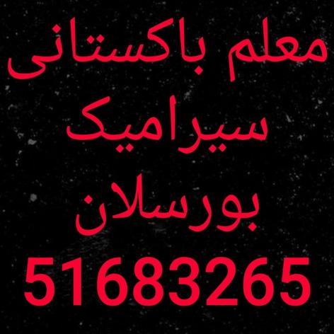 تركيب سيراميك 51683265