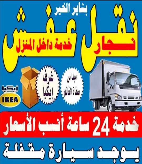 نقل عفش ونجار أبو عبد الله