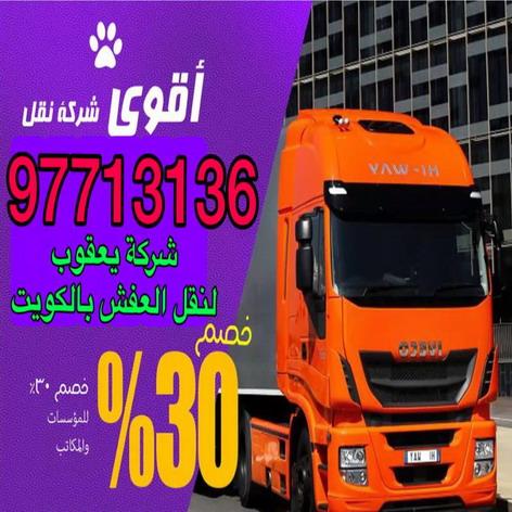 نقل عفش 97713136
