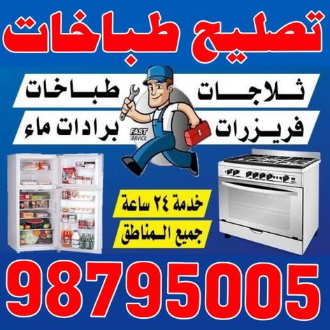 تصليح طباخات بالكويت 98795005