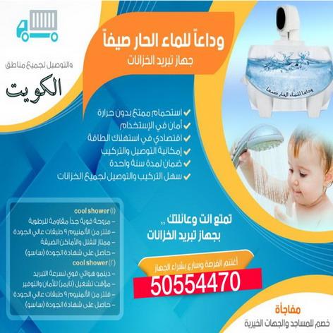 فلاتر مياه - جهاز تبريد المياه بالكويت - شركة الخليجية 50554470