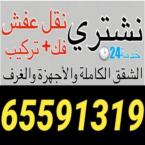 نشترى الاثاث المستعمل - نشترى ابواحمد 65591319