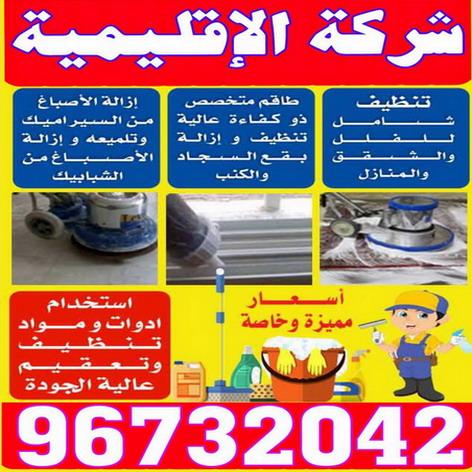 شركة تنظيف 96732042 تنظيف فلل وشقق 96732042 غسيل سجاد 96732042 تنظيف منازل 96732042