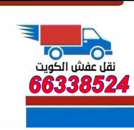 نقل عفش نجار 66338524