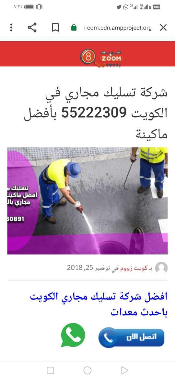 تسليك مجاري جميع مناطق الكويت
