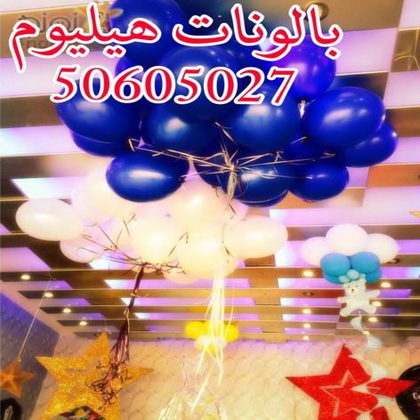 بالونات هيليوم - بالونات عيد ميلاد - بالونات الكويت 50605027