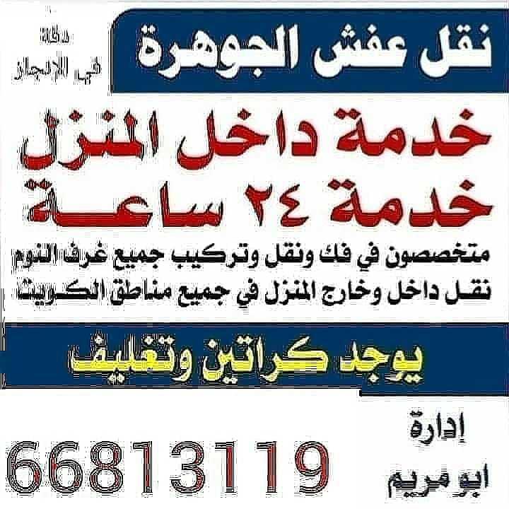 نقل عفش الكويت 66813119صباح نقل عفش الكويت