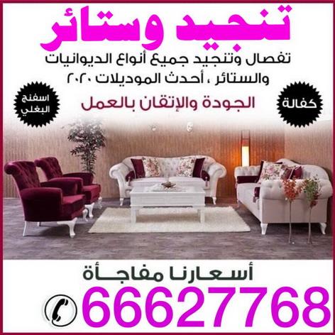 تنجيد وستائر بالكويت باقل اسعار اتصل الان 66627768 - شركة ماجيك كويت