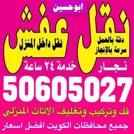 نقل عفش هنود - نقل عفش بالكويت الاتصال 50605027 - اقل اسعار