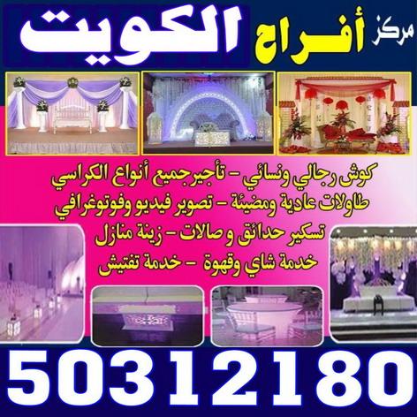 مكتب افراح - مركز الفادى للافراح بالكويت 50312180