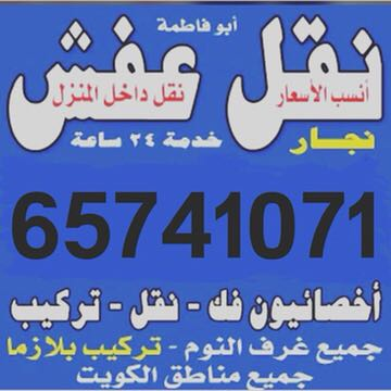 نقل عفش ابوعلى 60757045