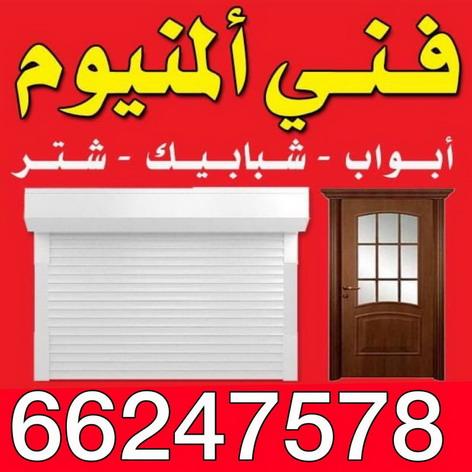 فنى المنيوم  66247578 فنى شتر 66247578  باكستاني