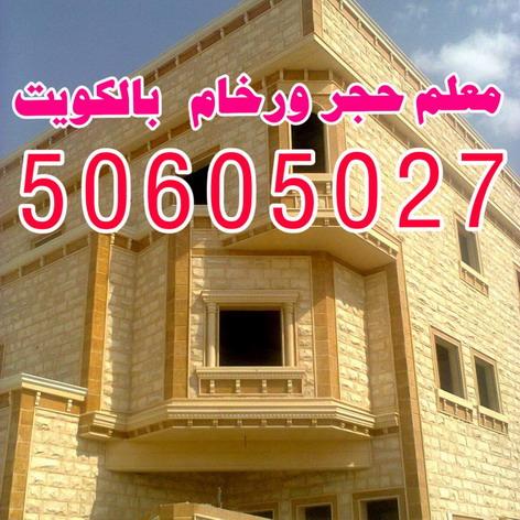 معلم حجر ورخام - تركيب حجر بالكويت 50605027